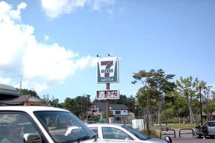 福島旅行−合言葉は・・・「アースカラー」